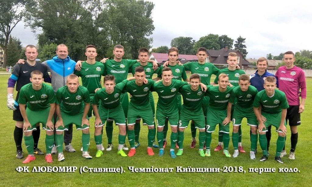 ФК ЛЮБОМИР (Ставище). Чемпіонат Київщини-2018, перше коло.